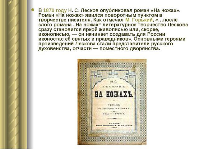 В 1870 году Н.С.Лесков опубликовал роман «На ножах». Роман «На ножах» явилс...