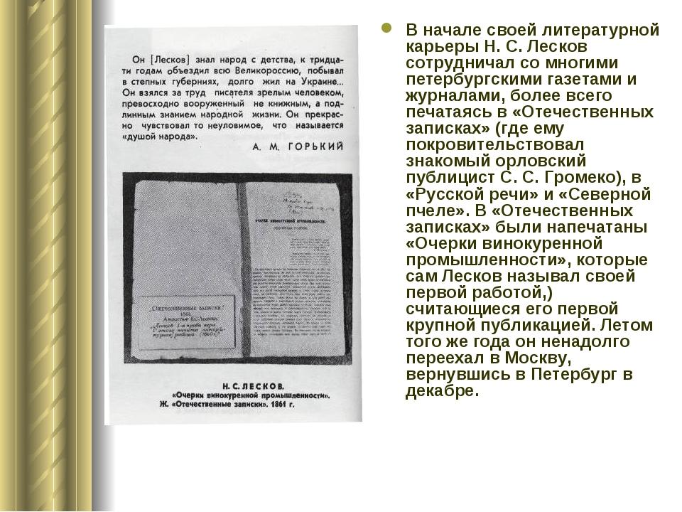 В начале своей литературной карьеры Н.С.Лесков сотрудничал со многими петер...