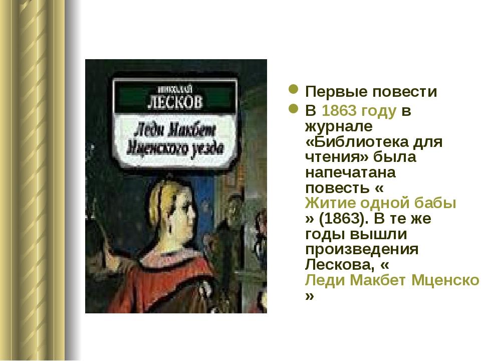 Первые повести В 1863 году в журнале «Библиотека для чтения» была напечатана...