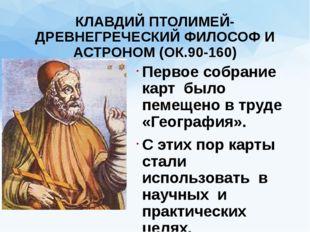 КЛАВДИЙ ПТОЛИМЕЙ-ДРЕВНЕГРЕЧЕСКИЙ ФИЛОСОФ И АСТРОНОМ (ОК.90-160) Первое собран