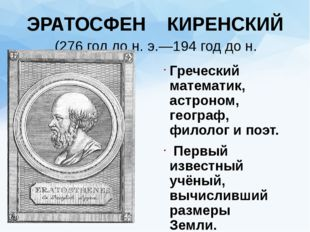 ЭРАТОСФЕН КИРЕНСКИЙ (276 год до н. э.—194 год до н. Греческий математик, астр