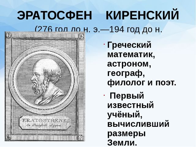ЭРАТОСФЕН КИРЕНСКИЙ (276 год до н. э.—194 год до н. Греческий математик, астр...