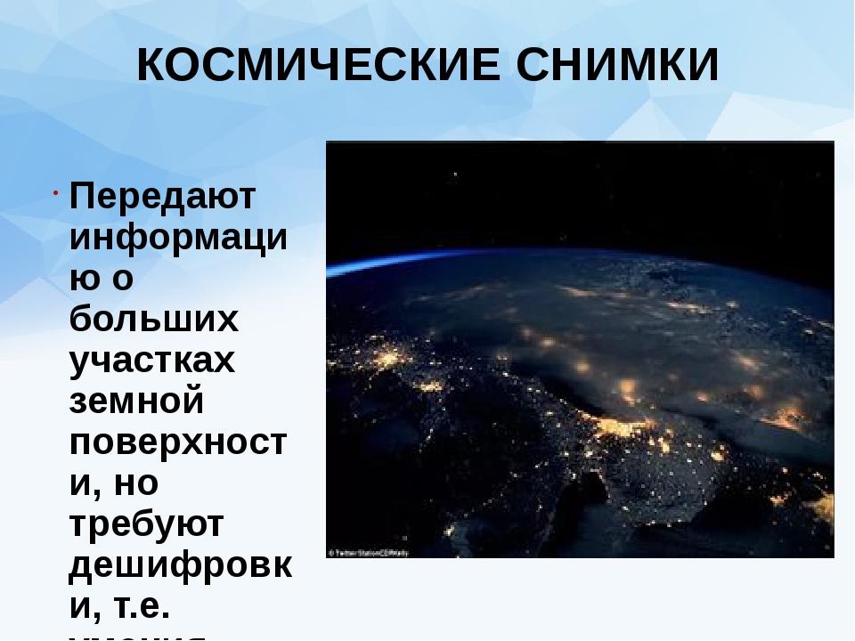 КОСМИЧЕСКИЕ СНИМКИ Передают информацию о больших участках земной поверхности,...
