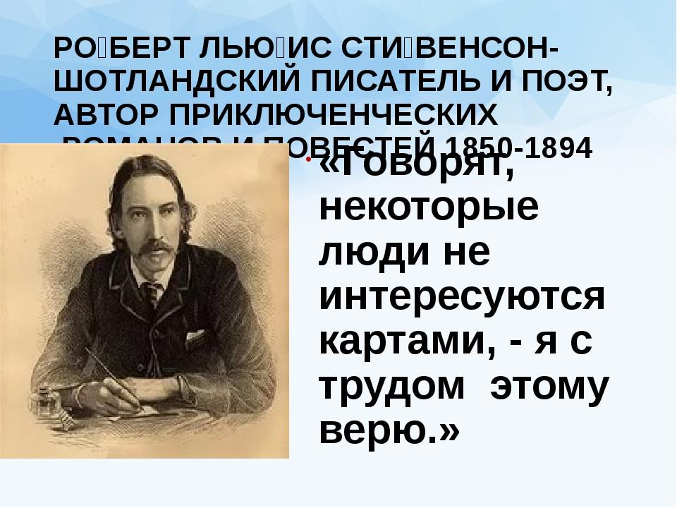 РО́БЕРТ ЛЬЮ́ИС СТИ́ВЕНСОН-ШОТЛАНДСКИЙПИСАТЕЛЬ И ПОЭТ, АВТОРПРИКЛЮЧЕНЧЕСКИХ...