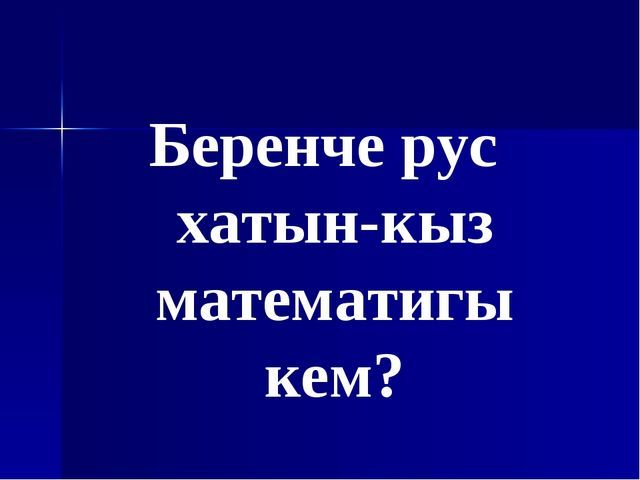 Беренче рус хатын-кыз математигы кем?