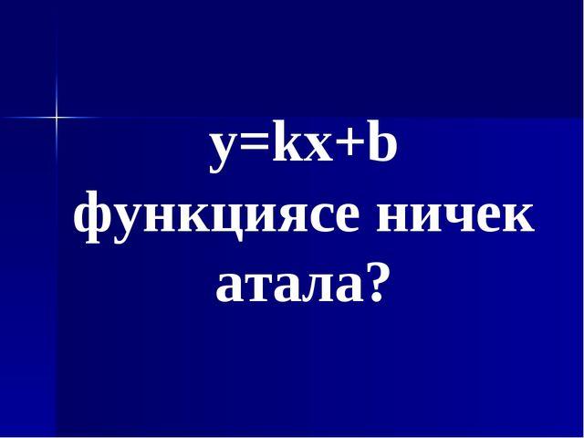 y=kx+b функциясе ничек атала?