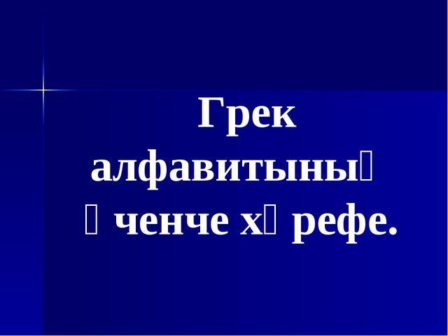 Грек алфавитының өченче хәрефе.