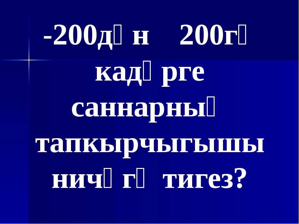 -200дән 200гә кадәрге саннарның тапкырчыгышы ничәгә тигез?