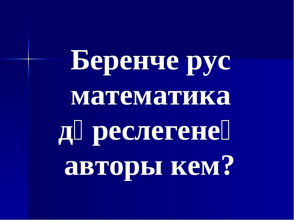 Беренче рус математика дәреслегенең авторы кем?