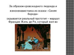 За образом кровожадного людоеда и женоненавистника из сказки «Синяя борода» с