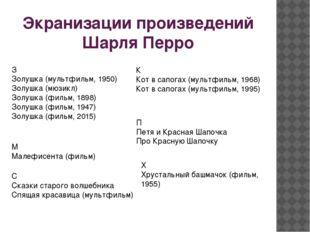 Экранизации произведений Шарля Перро З Золушка (мультфильм, 1950) Золушка (мю