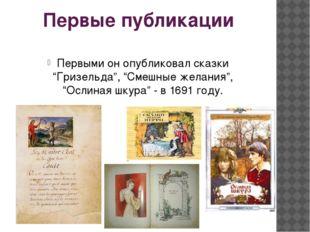"""Первые публикации Первыми он опубликовал сказки """"Гризельда"""", """"Смешные желания"""