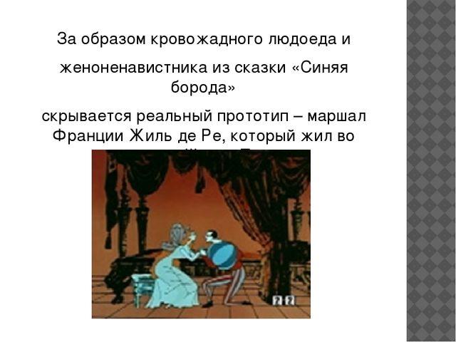 За образом кровожадного людоеда и женоненавистника из сказки «Синяя борода» с...