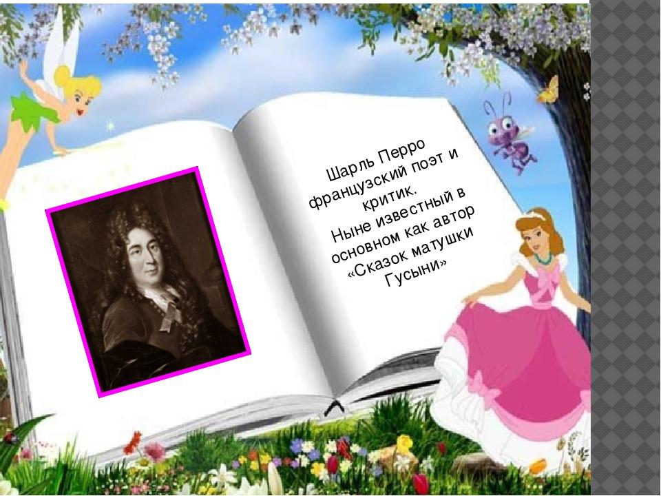 Шарль Перро французский поэт и критик. Ныне известный в основном как автор «С...