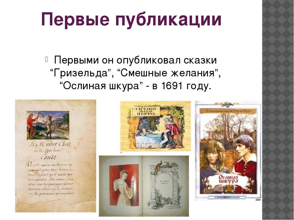 """Первые публикации Первыми он опубликовал сказки """"Гризельда"""", """"Смешные желания..."""