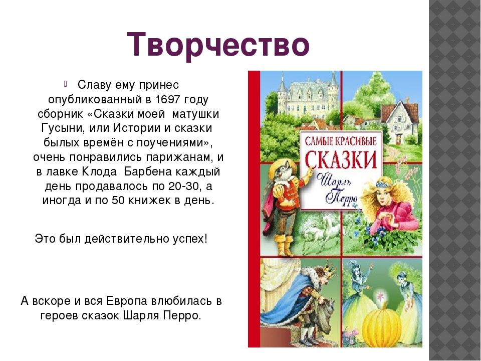 Творчество Славу ему принес опубликованный в 1697 году сборник «Сказки моей м...