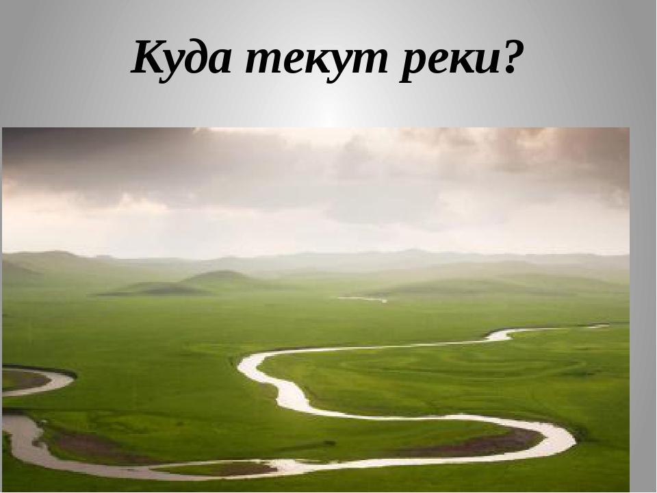 КУДА ТЕКУТ РЕКИ ПРЕЗЕНТАЦИЯ 1 КЛАСС СКАЧАТЬ БЕСПЛАТНО