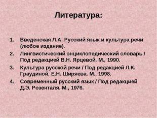 Литература: Введенская Л.А. Русский язык и культура речи (любое издание). Лин