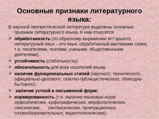 Основные признаки литературного языка: В научной лингвистической литературе в