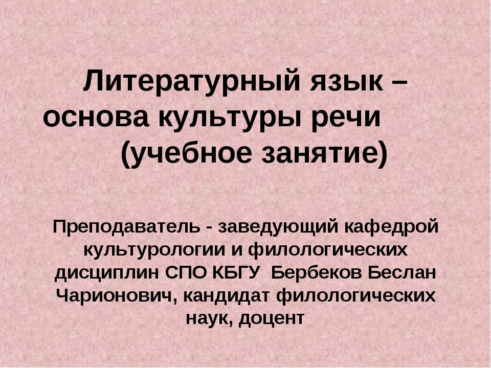 Литературный язык – основа культуры речи (учебное занятие) Преподаватель - за...