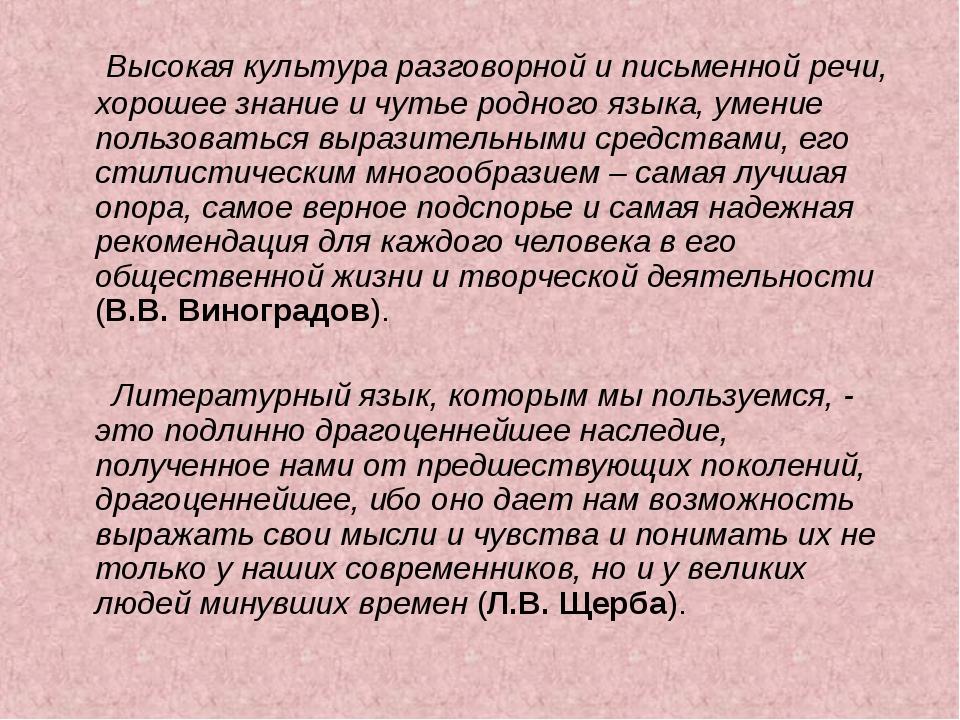 Высокая культура разговорной и письменной речи, хорошее знание и чутье родно...