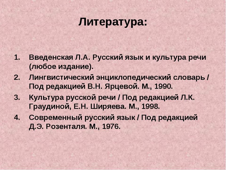 Литература: Введенская Л.А. Русский язык и культура речи (любое издание). Лин...