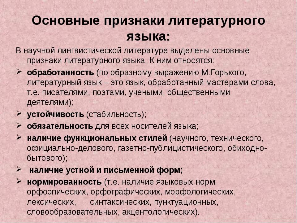 Основные признаки литературного языка: В научной лингвистической литературе в...