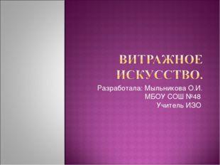 Разработала: Мыльникова О.И. МБОУ СОШ №48 Учитель ИЗО