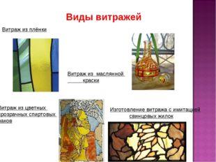 Витраж из плёнки Витраж из маслянной краски Витраж из цветных прозрачных спир