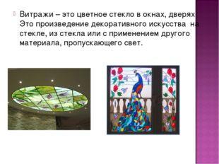 Витражи – это цветное стекло в окнах, дверях. Это произведение декоративного