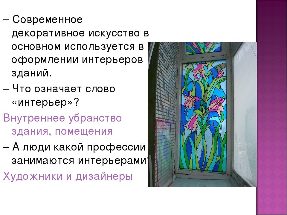 – Современное декоративное искусство в основном используется в оформлении инт...