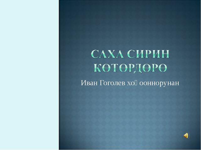 Иван Гоголев хоһооннорунан