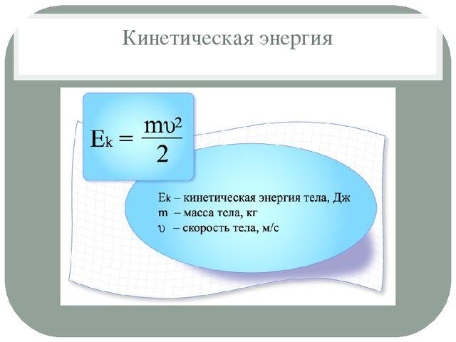 Кинетическая энергия