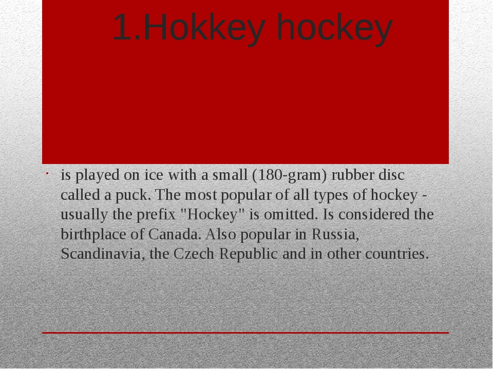 1.Hokkey hockey is played on ice with a small (180-gram) rubber disc called a...