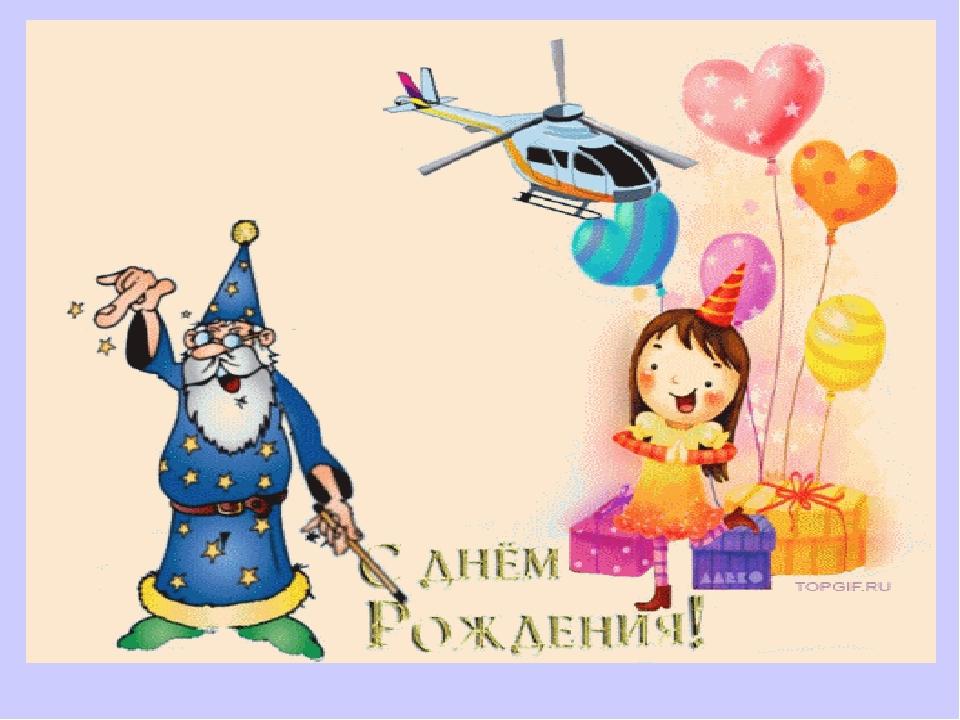 Открытки с днем рождения вертолетчику, юбилей женщине прикольные