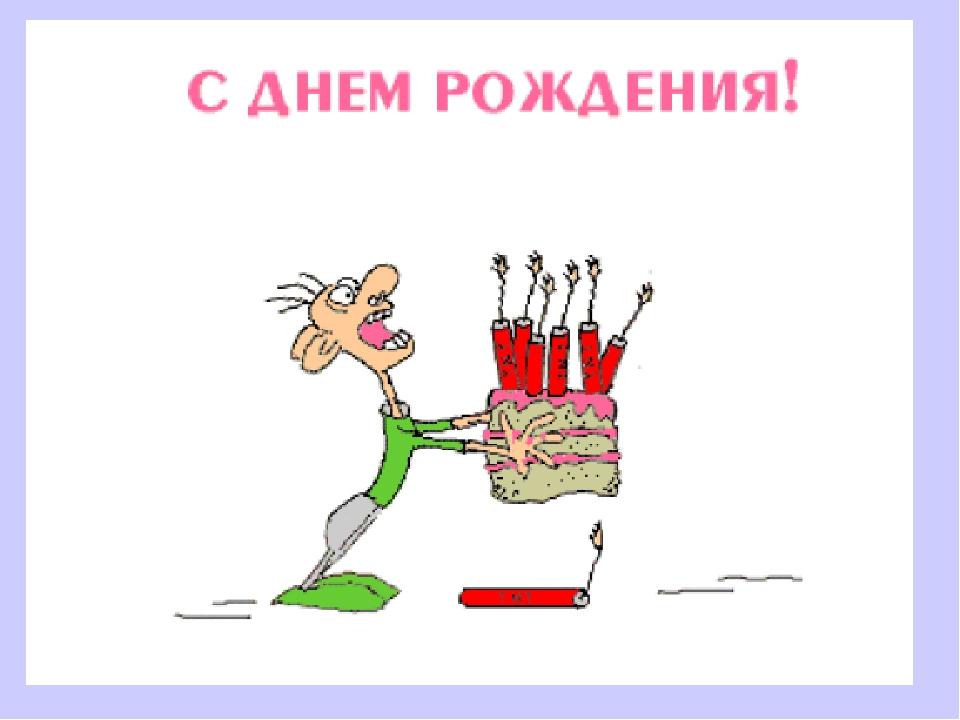 Прикольные открытки анимация день рожденья 547