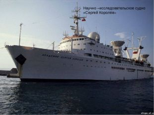 Научно –исследовательское судно «Сергей Королёв» Научно –исследовательское су