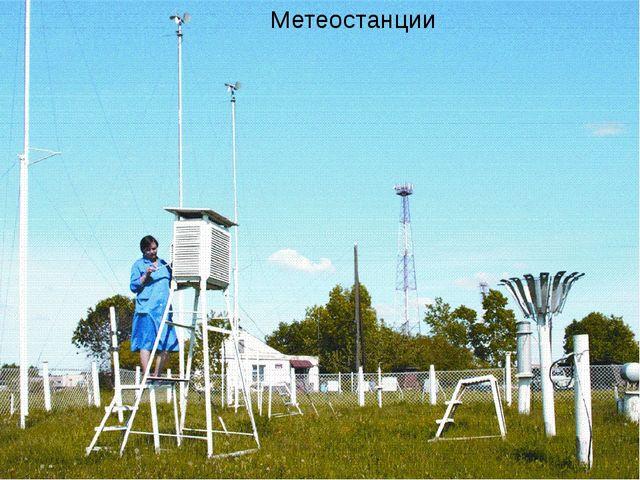 Метеостанции Метеостанции