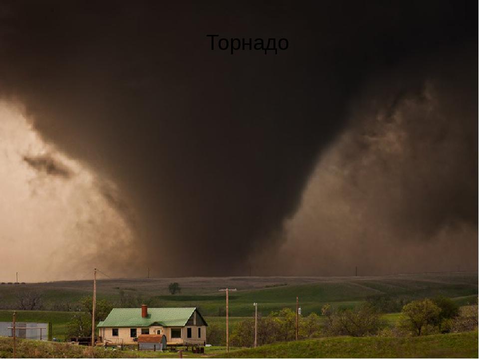 Фото самого большого торнадо