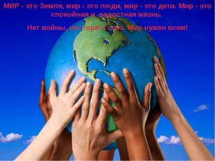 МИР - это Земля, мир - это люди, мир - это дети. Мир - это спокойная и радост