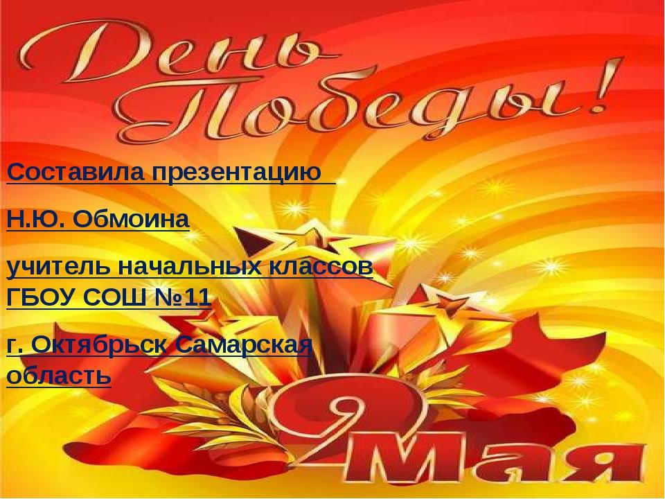 Составила презентацию Н.Ю. Обмоина учитель начальных классов ГБОУ СОШ №11 г....