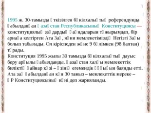 1995ж. 30-тамызда өткізілген бүкілхалықтық референдумда қабылданған Қазақста