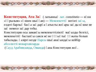 Конституция, Ата Заң( латынныңлат.constitutio— яғни «құрылым» сөзінен шық