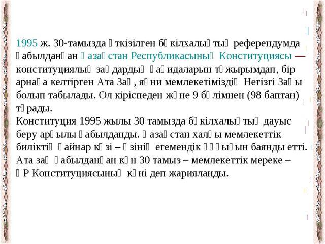 1995ж. 30-тамызда өткізілген бүкілхалықтық референдумда қабылданған Қазақста...