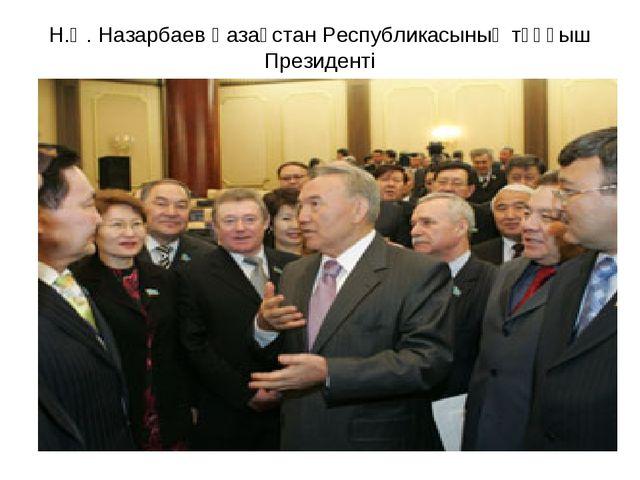 Н.Ә. Назарбаев Қазақстан Республикасының тұңғыш Президенті