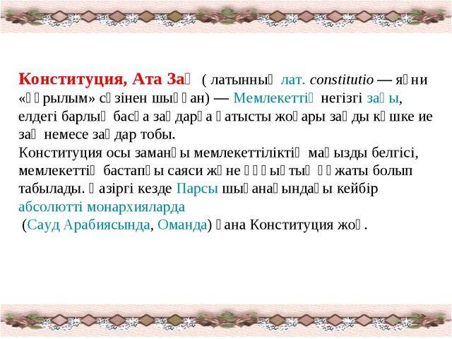 Конституция, Ата Заң( латынныңлат.constitutio— яғни «құрылым» сөзінен шық...