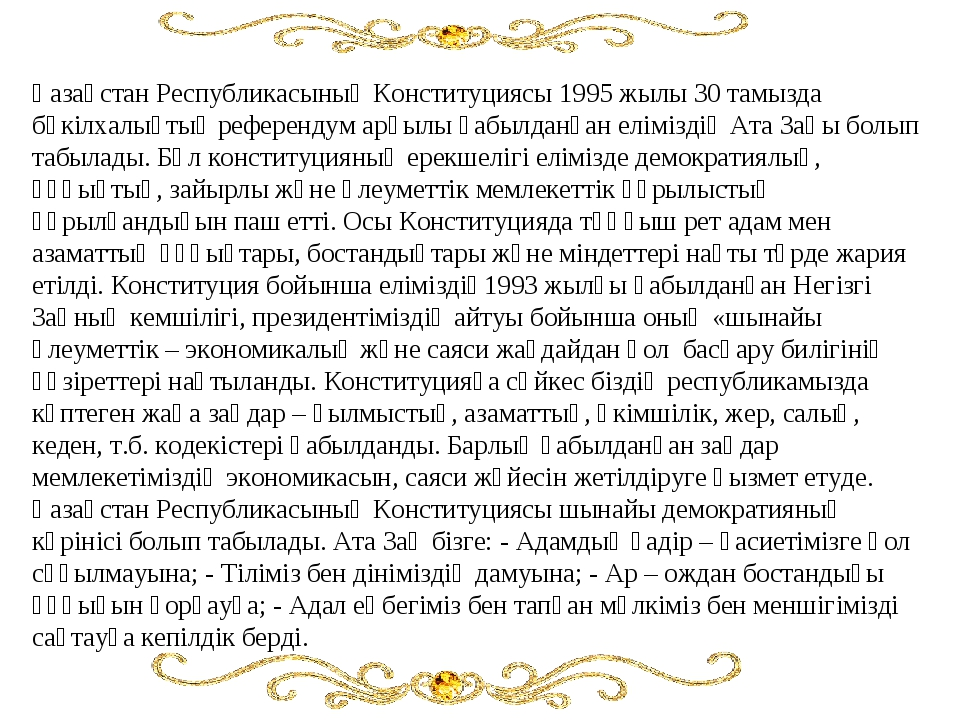 Қазақстан Республикасының Конституциясы 1995 жылы 30 тамызда бүкілхалықтық ре...