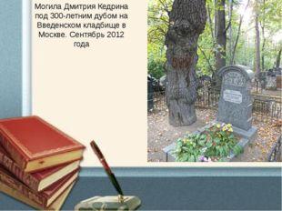 Могила Дмитрия Кедрина под 300-летним дубом на Введенском кладбище в Москве.