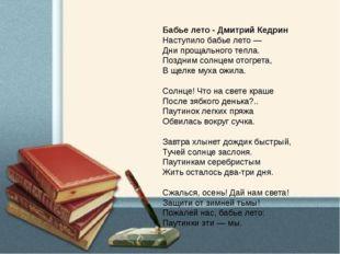 Бабье лето - Дмитрий Кедрин Наступило бабье лето — Дни прощального тепла. П