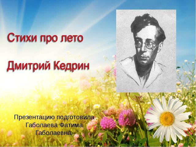 Презентацию подготовила Габолаева Фатима Габолаевна.